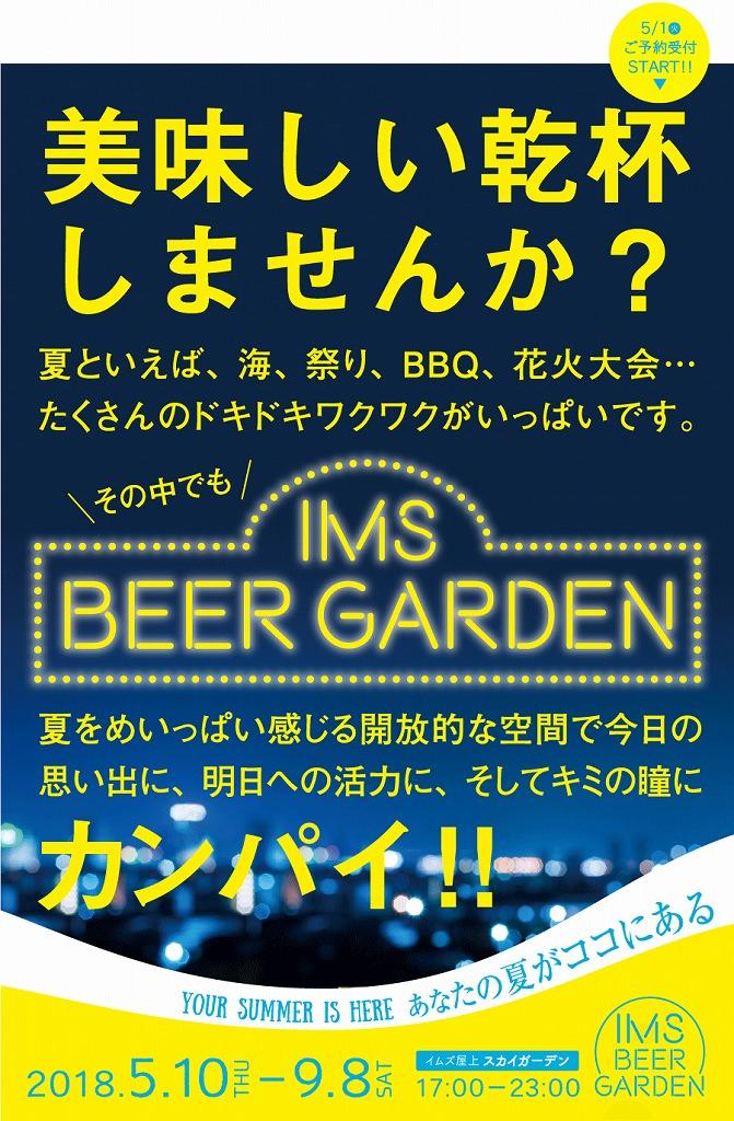 【福岡・天神】イムズビアガーデン「BEER&HIGHBALL Sky Garden」2018