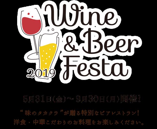 タカクラホテル福岡 Wine&BeerFesta 2019