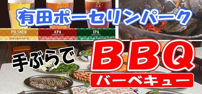 有田ポーセリンパーク BBQビアガーデン 2019
