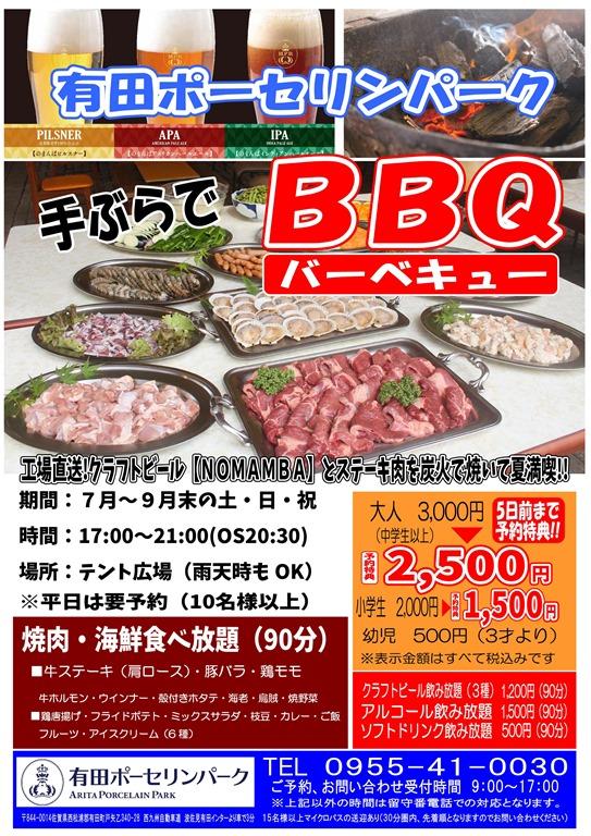 【佐賀】有田ポーセリンパーク BBQビアガーデン 2019