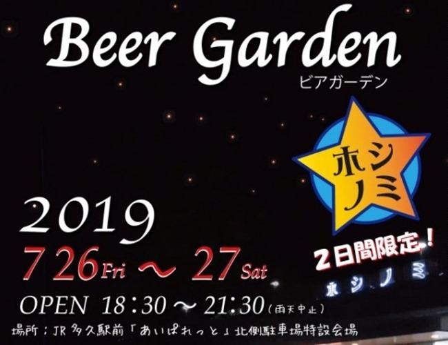 ビアガーデン ホシノミ 2019
