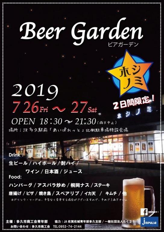 【佐賀・多久市】ビアガーデン ホシノミ 2019