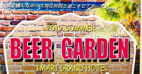 伊万里グランドホテル ビアガーデン 2019