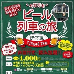 【伊万里】松浦鉄道ビール列車 令和元年ビール列車の旅