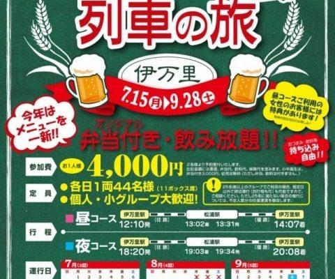 令和元年度ビール列車の旅