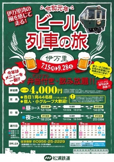 令和元年度ビール列車の旅 フライヤー