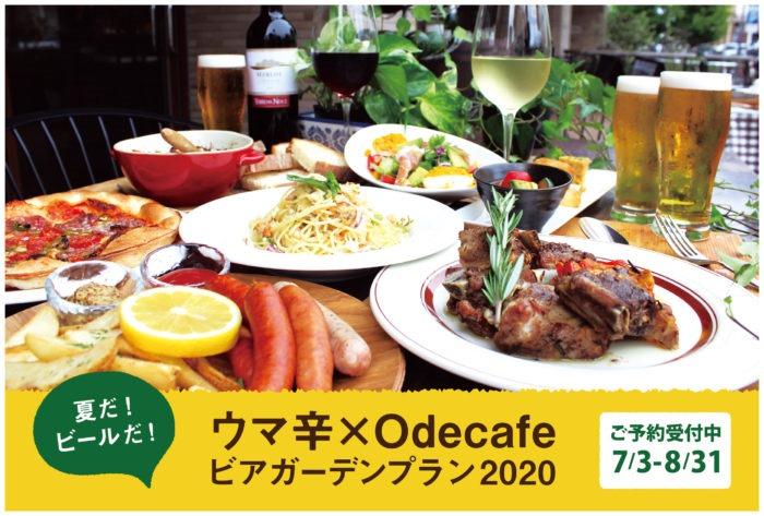 ウマ辛×Odecafe ビアガーデン 2020