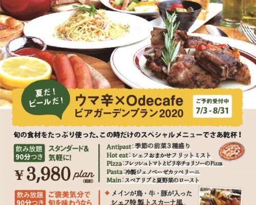 ウマ辛×Odecafe ビアガーデン