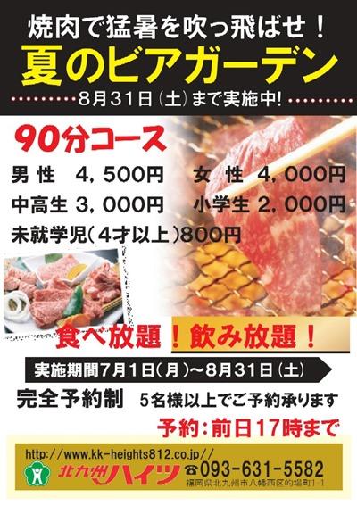 北九州ハイツ 夏のビアガーデン 2019