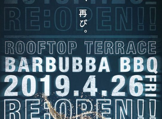 【北九州・小倉】Rooftop Terrace Barbubba BBQ 2019