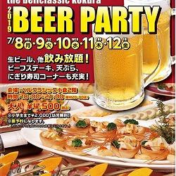 ベルクラシック小倉 BEER PARTY 2019