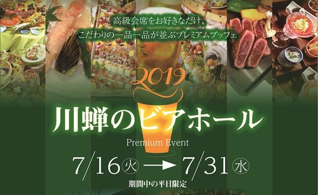 日本料理京遊膳 川蝉のビアホール 2019