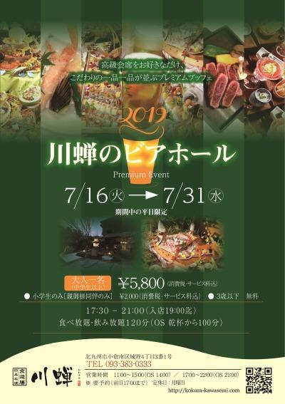 日本料理京遊膳 川蝉のビアホール