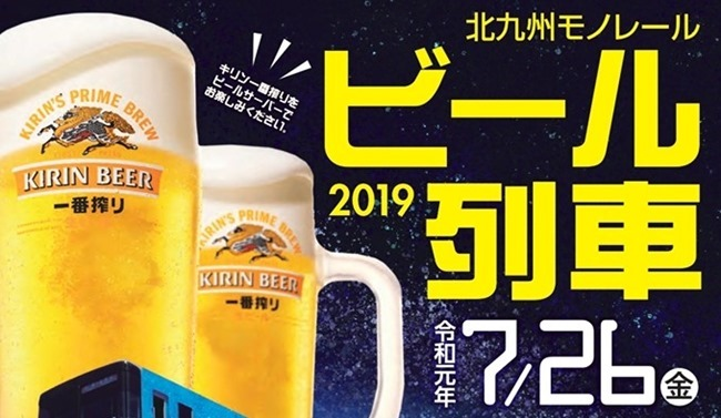 北九州モノレール ビール列車