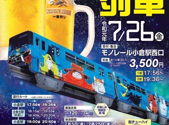 【小倉】北九州モノレール ビール列車 2019