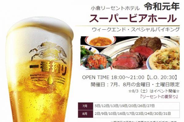 【北九州・小倉】小倉リーセントホテル 令和元年スーパービアホール 2019