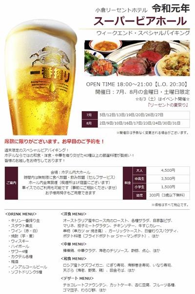 小倉リーセントホテル 令和元年スーパービアホール