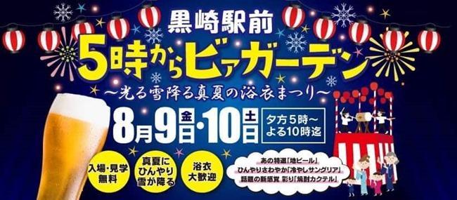 5時からビアガーデン 黒崎駅前