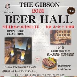 【宮崎・都城市】THE GIBSON BEER HALL 2021