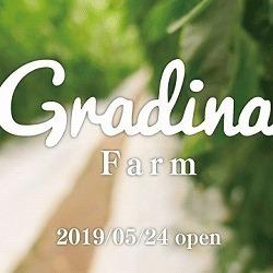 Gradina Farm(グラディナ ファーム)
