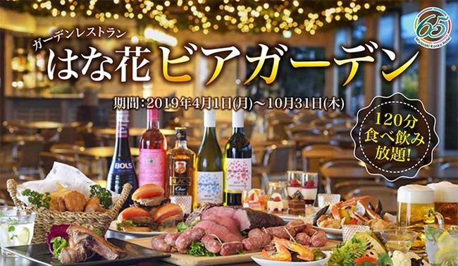 宮崎観光ホテル はな花ビアガーデン 2019
