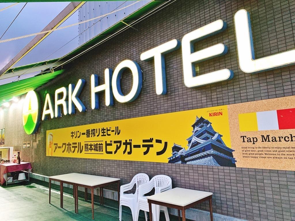 アークホテル熊本城前 BISTRO THE BEER GARDEN