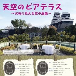 【熊本】KKRホテル熊本 天空のビアテラス 2021