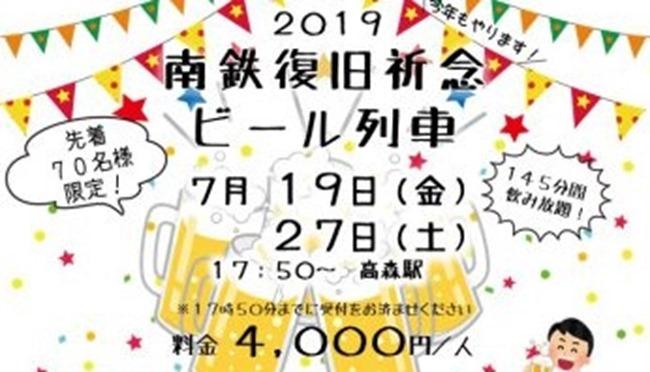 南鉄復旧祈念ビール列車 2019