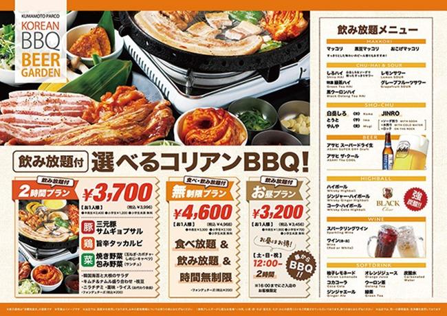 熊本PARCO コリアン BBQ ビアガーデン 2019
