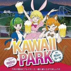 KAWAII PARK in ポルトカーサ 2019