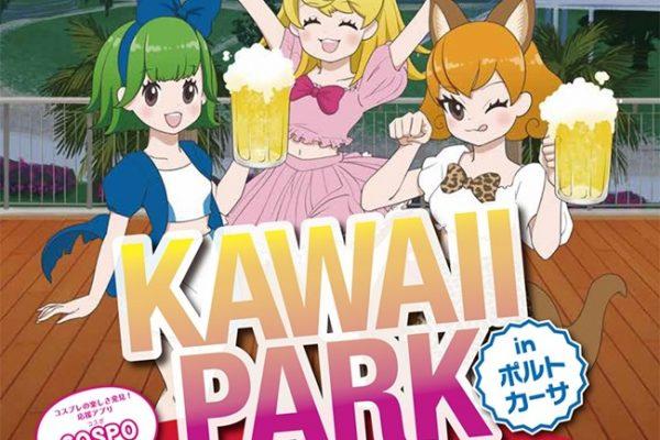 【鹿児島】KAWAII PARK in ポルトカーサ 2019