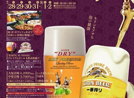 ハイネスホテル・久留米 ビール祭り 2019