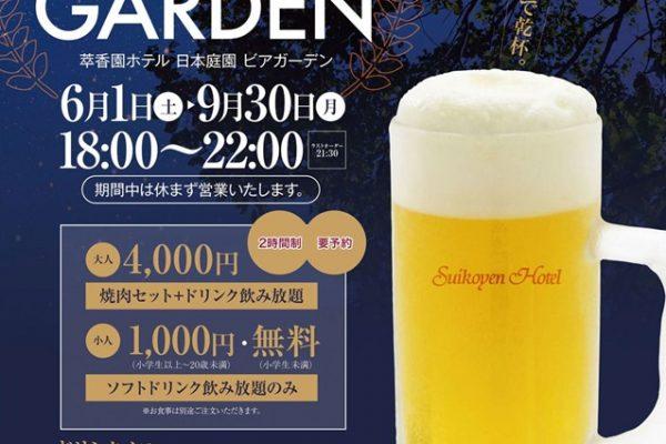 萃香園ホテル 日本庭園 ビアガーデン 2019