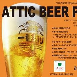 Attic ビアテラスプラン 2019
