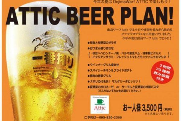 【長崎・出島】Attic ビアテラスプラン 2019