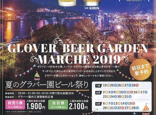 【長崎】グラバー園 グラバービアガーデンマルシェ 2019