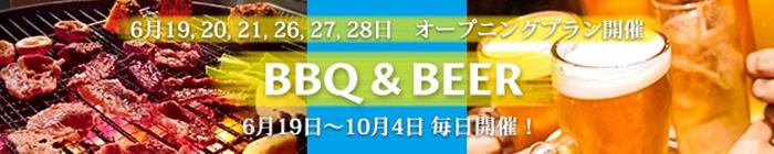 長崎インターナショナルホテル BBQ&BEER