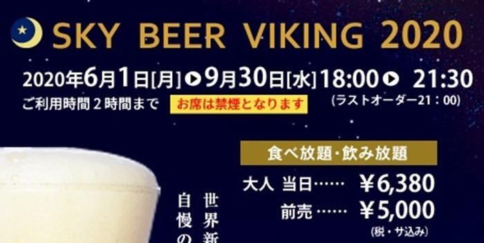 ザ・ホテル長崎BWプレミアコレクション SKY BEER VIKING