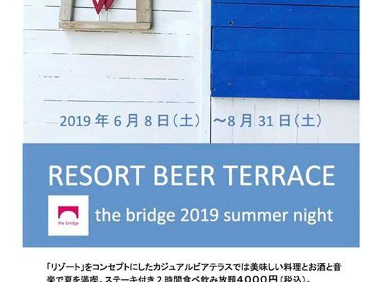 【大分市内】the bridge ブリッジ・ビアテラス 2019
