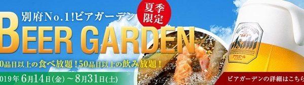 ホテル三泉閣 ビアガーデン 2019