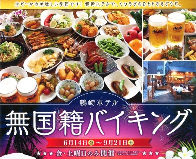 鶴崎ホテル 無国籍バイキング 2019
