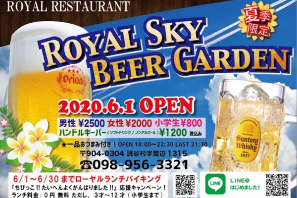 Royal Sky Beer Garden 2020