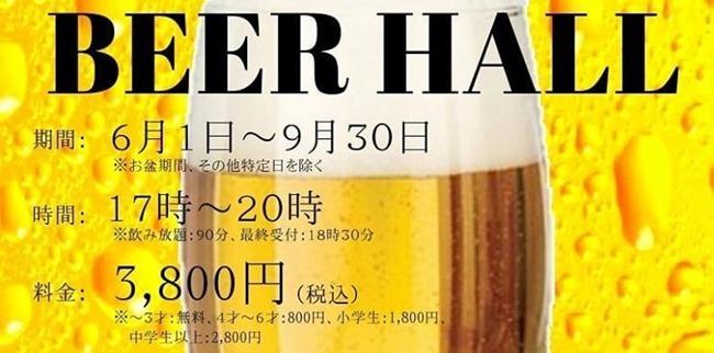 海カフェ&レストラン コスタ九十九島 ビアホール 2019