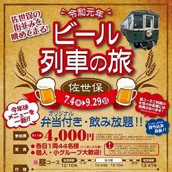 松浦鉄道ビール列車 令和元年度ビール列車の旅