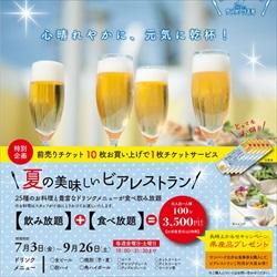 サンパーク吉井 夏の美味しいビアレストラン